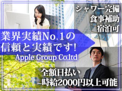 Apple Group Co.ltd