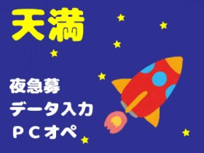 ITロケット株式会社